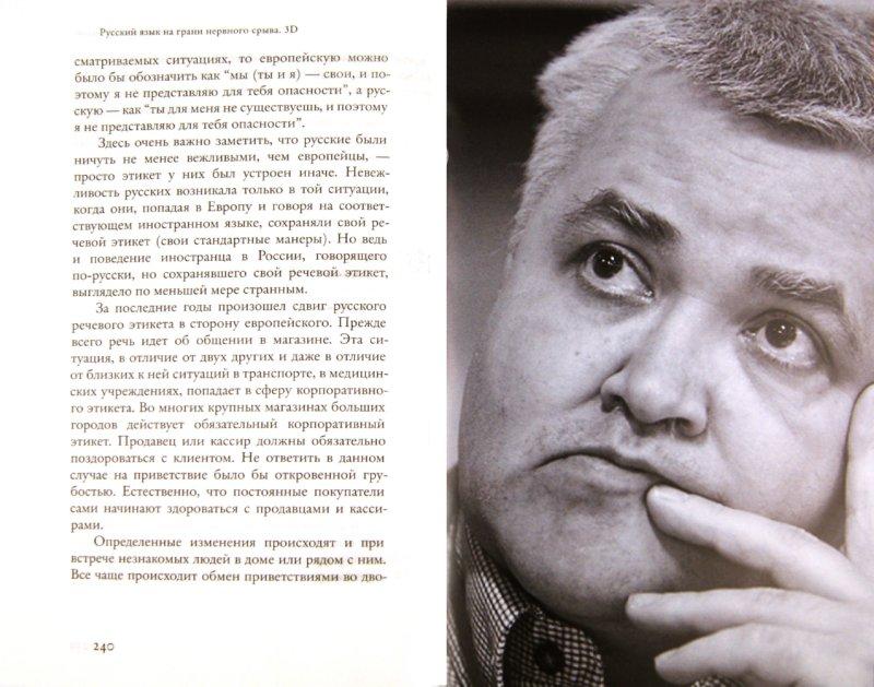 Иллюстрация 1 из 18 для Русский язык на грани нервного срыва. 3D (+DVD) - Максим Кронгауз | Лабиринт - книги. Источник: Лабиринт