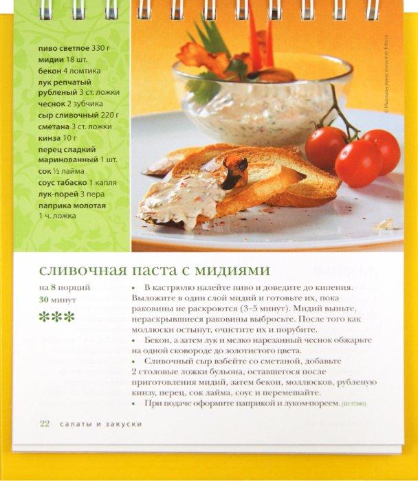 Иллюстрация 1 из 14 для Итальянская кухня | Лабиринт - книги. Источник: Лабиринт