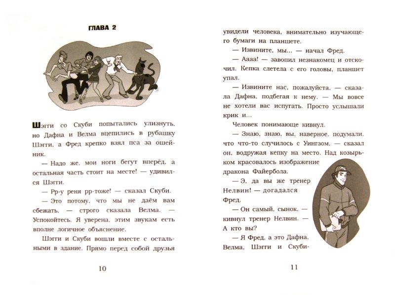 Иллюстрация 1 из 10 для Скуби-Ду и похититель баскетболиста - Джеймс Гелси   Лабиринт - книги. Источник: Лабиринт