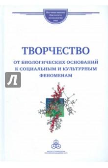 Творчество: от биологических оснований к социальным и культурным феноменам авторский коллектив великие российские актеры