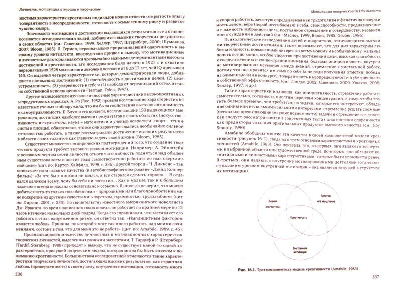 Иллюстрация 1 из 12 для Творчество: от биологических оснований к социальным и культурным феноменам | Лабиринт - книги. Источник: Лабиринт