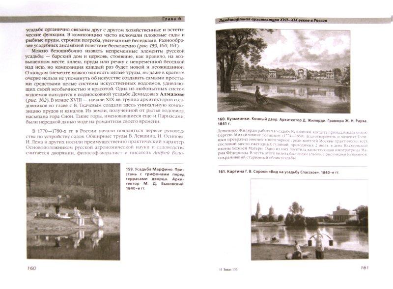 Иллюстрация 1 из 3 для История ландшафтной архитектуры. Учебник для студентов вузов - Ожегов, Ожегова | Лабиринт - книги. Источник: Лабиринт