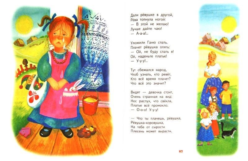 Иллюстрация 1 из 5 для Любимые стихи - Агния Барто | Лабиринт - книги. Источник: Лабиринт