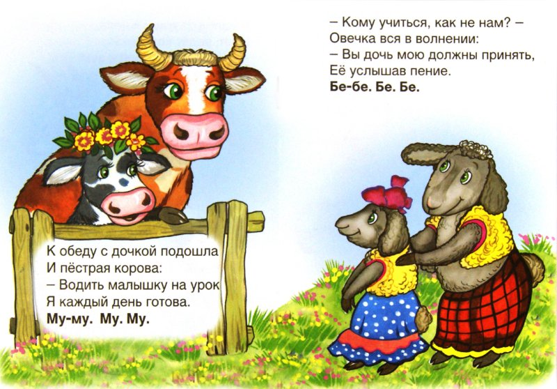 Иллюстрация 1 из 12 для Кто как поет - Наталья Мигунова | Лабиринт - книги. Источник: Лабиринт