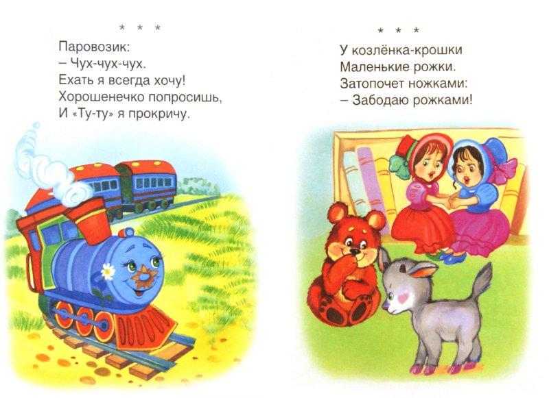 Иллюстрация 1 из 17 для Игрушкины потешки - Елена Михайленко | Лабиринт - книги. Источник: Лабиринт
