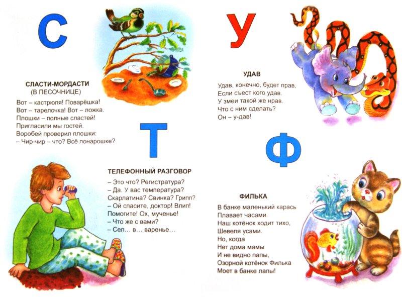 Иллюстрация 1 из 4 для Стихотворная азбука - Гайда Лагздынь | Лабиринт - книги. Источник: Лабиринт