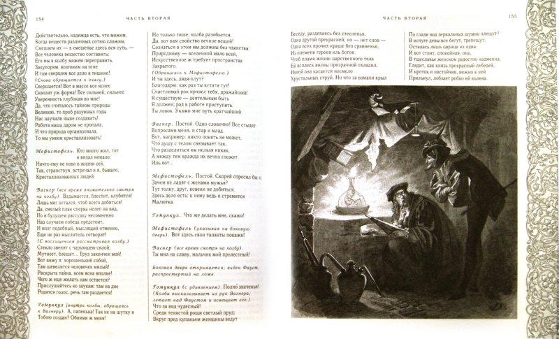 Иллюстрация 1 из 6 для Фауст - Иоганн Гете | Лабиринт - книги. Источник: Лабиринт