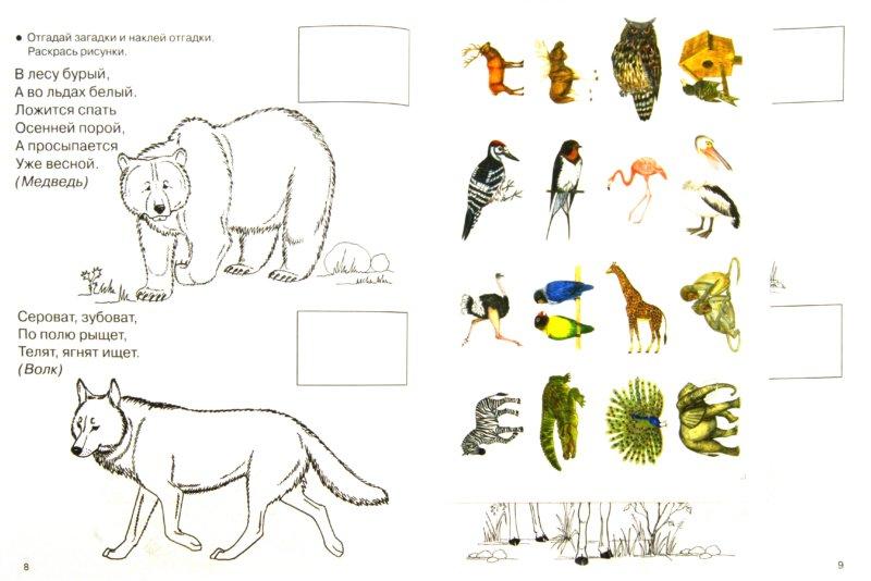 Иллюстрация 1 из 13 для Умные загадки с наклейками - Валентина Дмитриева | Лабиринт - книги. Источник: Лабиринт