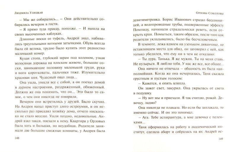Иллюстрация 1 из 12 для Первые и последние - Людмила Улицкая | Лабиринт - книги. Источник: Лабиринт