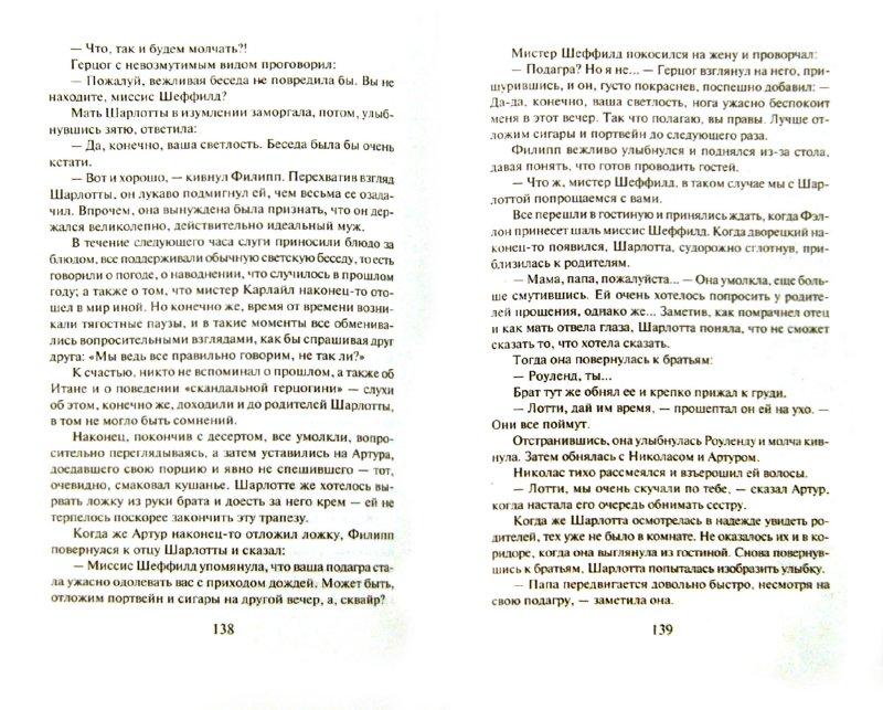Иллюстрация 1 из 6 для Соблазнить герцогиню - Эшли Марч   Лабиринт - книги. Источник: Лабиринт