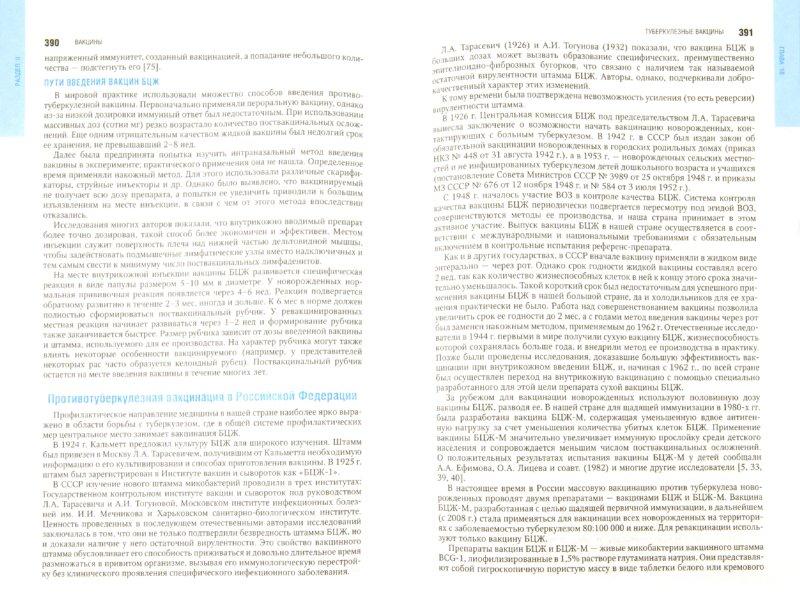 Иллюстрация 1 из 14 для Вакцины и вакцинация. Национальное руководство (+CD) - Аксенова, Алексеев, Апарин | Лабиринт - книги. Источник: Лабиринт
