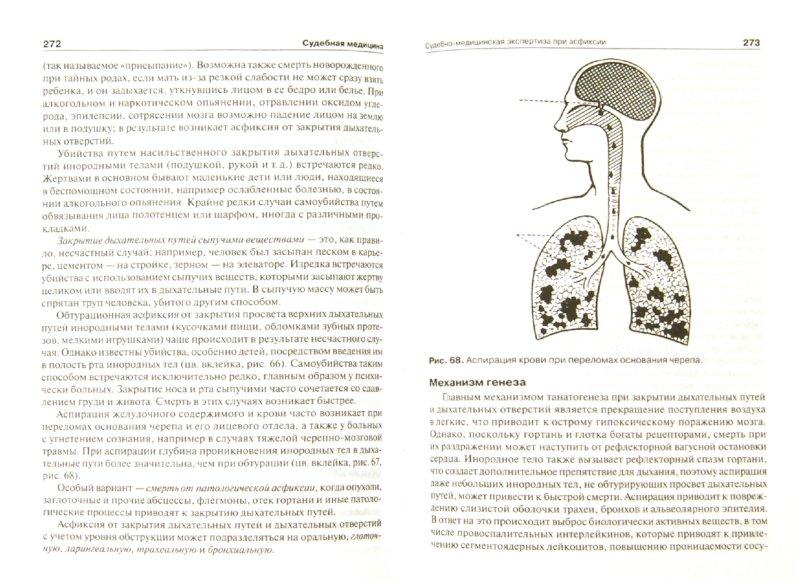 Иллюстрация 1 из 14 для Судебная медицина. Учебник - Пиголкин, Дубровин, Ромодановский | Лабиринт - книги. Источник: Лабиринт