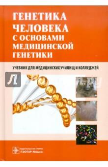 Генетика человека с основами медицинской генетики. Учебник для медицинских училищ и колледжей рубан э генетика человека с основами медицинской генетики учебник