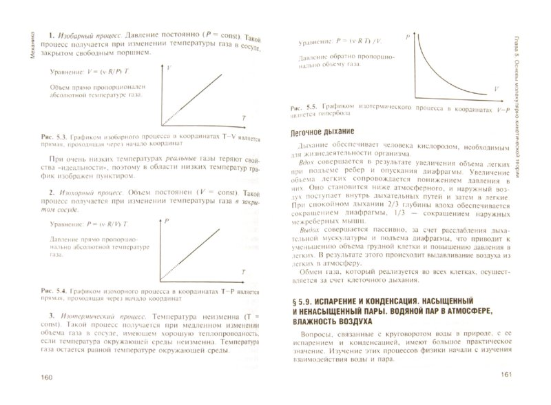 Иллюстрация 1 из 14 для Физика. Учебник для студентов учреждений среднего профессионального образования - Федорова, Фаустов | Лабиринт - книги. Источник: Лабиринт