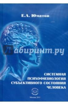 Системная психофизиология субъективного состояния человека. Монография шу л радуга м энергетическое строение человека загадки человека сверхвозможности человека комплект из 3 книг