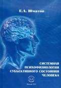 Системная психофизиология субъективного состояния человека. Монография