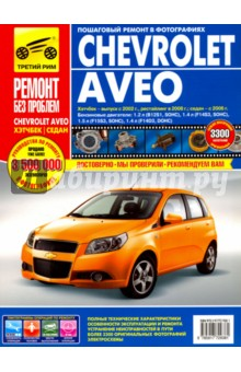 Chevrolet Aveo: Руководство по эксплуатации, техническому обслуживанию и ремонту hafei princip с 2006 бензин пособие по ремонту и эксплуатации 978 966 1672 39 9