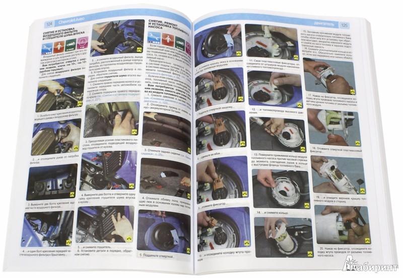 Иллюстрация 1 из 5 для Chevrolet Aveo: Руководство по эксплуатации, техническому обслуживанию и ремонту | Лабиринт - книги. Источник: Лабиринт