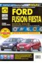 Ford Fiesta3;5-дв./Fusion хэтчбек 2001-06гг. (цв), Кондратьев А. В.,Горфин И. С.,Ханов А. И.