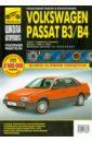 Volkswagen Passat B3/B4 с 1988-1996 гг. (цв.), Шульгин А.Н.,Гринев К.Н.,Семенов И. Л.,Гудков А. Д.