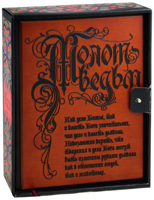 Иллюстрация 1 из 17 для Молот ведьм - Шпренгер, Крамер | Лабиринт - книги. Источник: Лабиринт
