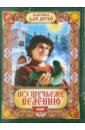 По щучьему велению (фильм-сказка) (DVD). Роу Александр