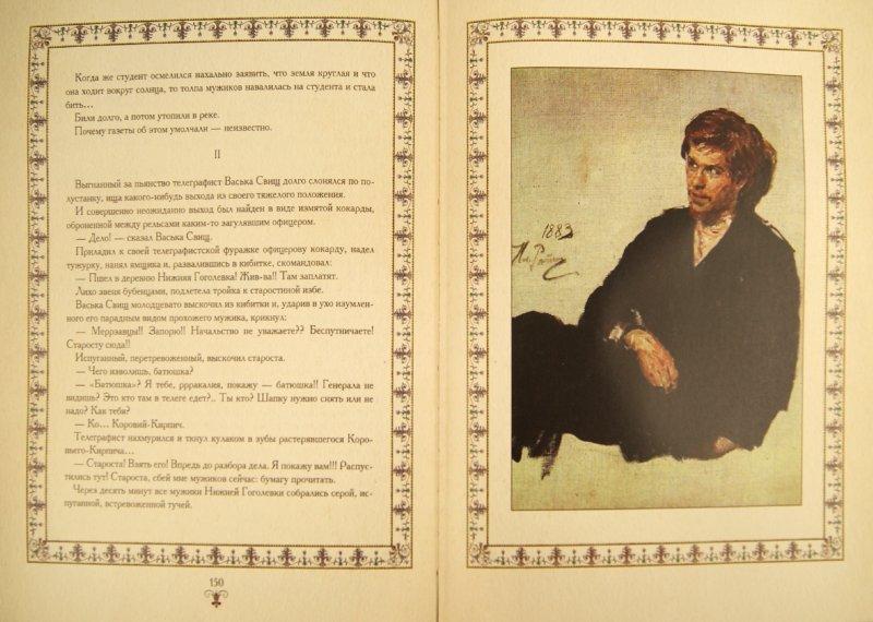 Иллюстрация 1 из 7 для Юмористические рассказы - Аркадий Аверченко   Лабиринт - книги. Источник: Лабиринт
