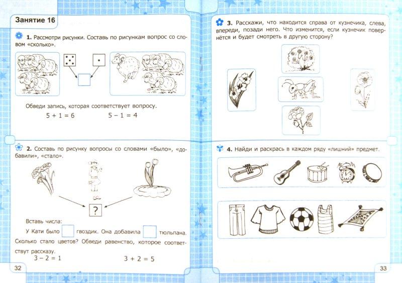 Иллюстрация 1 из 2 для Я учусь считать до 10 - Иванова, Асриева | Лабиринт - книги. Источник: Лабиринт
