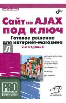 Сайт на AJAX под ключ. Готовое решение для интернет-магазина грачев а создаем сайт на wordpress быстро легко бесплатно 2 е издание