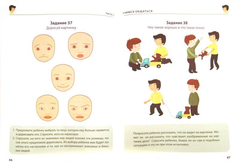 Иллюстрация 1 из 18 для Играй, думай, учись. Развивающие занятия с детьми от 1 до 6 лет - Подольский, Батенева | Лабиринт - книги. Источник: Лабиринт