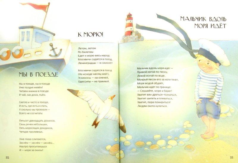 Иллюстрация 1 из 52 для Щенок Мартын и другие - Марина Бородицкая | Лабиринт - книги. Источник: Лабиринт