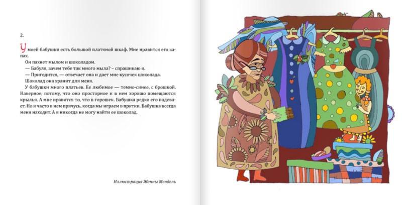 Иллюстрация 1 из 31 для Все бабушки умеют летать - Ирина Зартайская | Лабиринт - книги. Источник: Лабиринт
