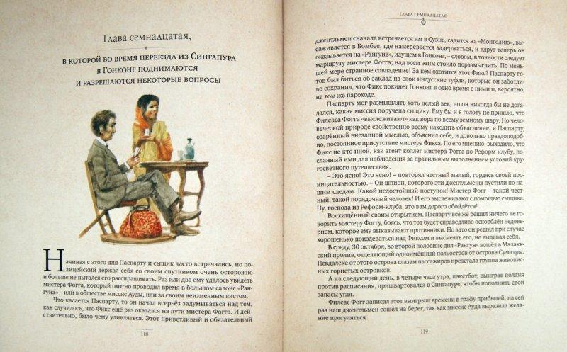 Иллюстрация 1 из 58 для Вокруг света в восемьдесят дней - Жюль Верн   Лабиринт - книги. Источник: Лабиринт