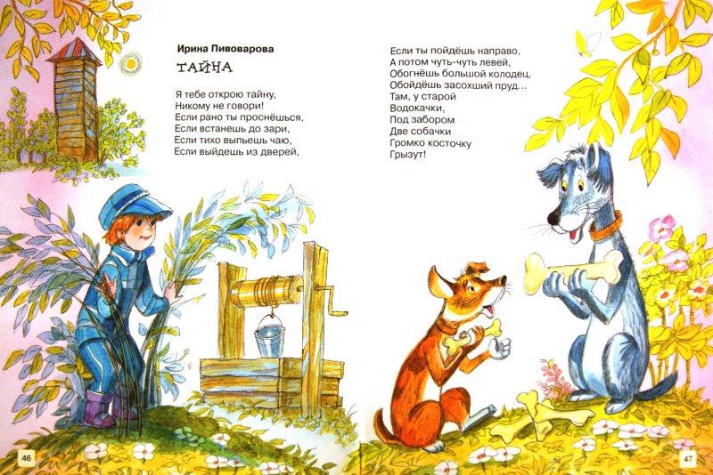 Иллюстрация 1 из 31 для Покупал баран баранки | Лабиринт - книги. Источник: Лабиринт