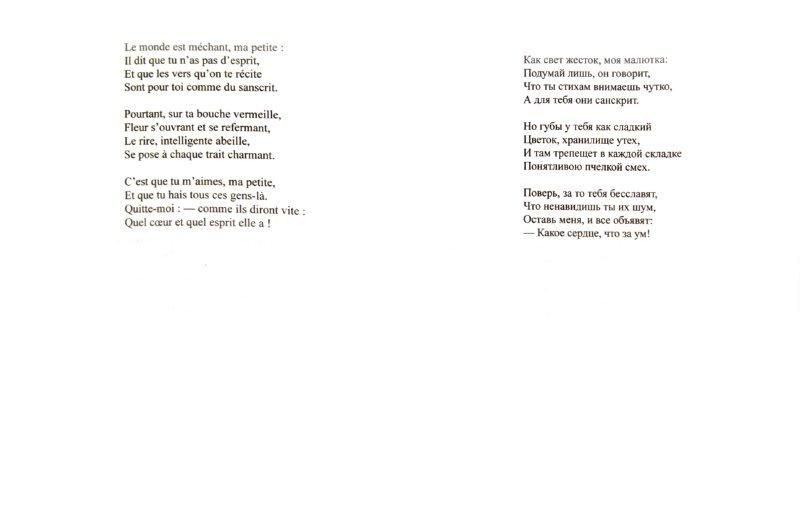 Иллюстрация 1 из 40 для Эмали и камеи - Теофиль Готье | Лабиринт - книги. Источник: Лабиринт
