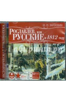 Рославлев, или Русские в 1812 году (CDmp3)