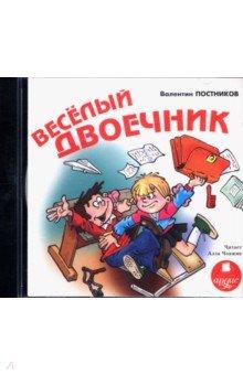 Купить Весёлый двоечник (CDmp3), Ардис, Отечественная литература для детей