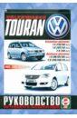 VOLKSWAGEN TOURAN 2003-2010 бензин / дизель. Пособие по ремонту и эксплуатации запчасти