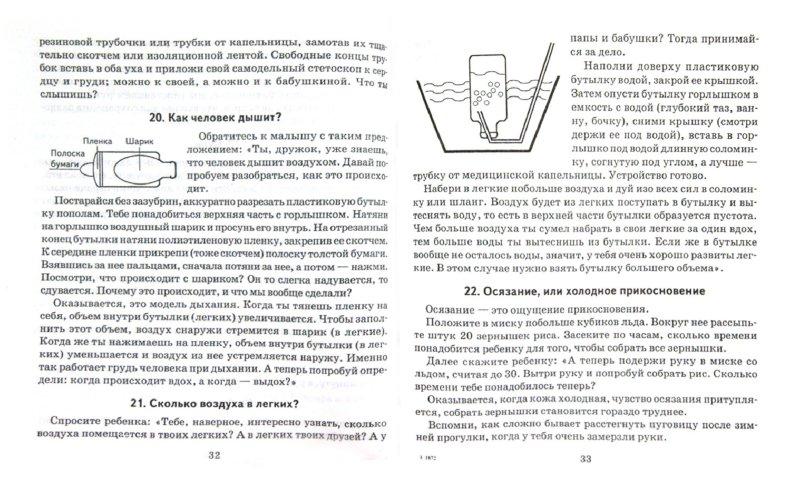 """Иллюстрация 1 из 19 для Научные ответы на детские """"почему"""". Опыты и эксперименты для детей от 5 до 9 лет - Наталья Зубкова   Лабиринт - книги. Источник: Лабиринт"""