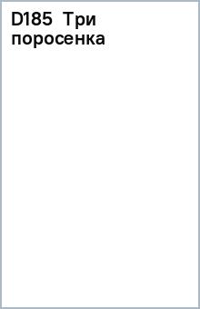 D185  Три поросенка