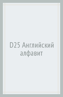 D25 Английский алфавит