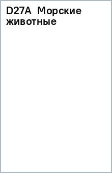 D27A  Морские животные