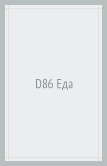 D86 Еда