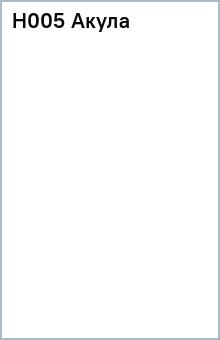 H005 Акула