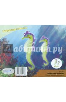 Морские коньки (HC011)