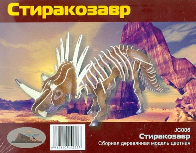 Иллюстрация 1 из 6 для Стиракозавр (J006A) | Лабиринт - игрушки. Источник: Лабиринт