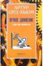 Скачать Орд-Хьюм Вечное движение История Амфора Автор этой книги вооружившись бесплатно