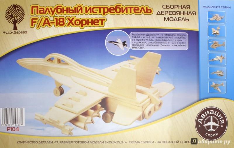 Иллюстрация 1 из 7 для Бомбардировщик F18 Хорнет (P104) | Лабиринт - игрушки. Источник: Лабиринт