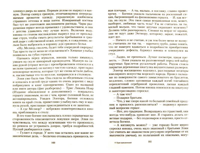 Иллюстрация 1 из 11 для Буря приключений - Юлия Фирсанова   Лабиринт - книги. Источник: Лабиринт