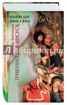 Трибунал для Иисуса диляра тасбулатова у кого в россии больше